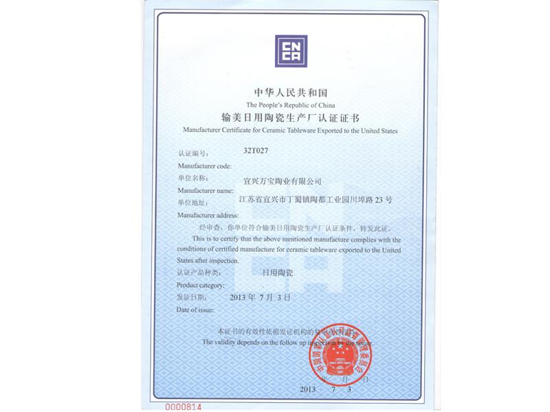 輸美日用陶瓷生產廠認證證書
