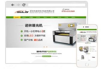 机器设备网站建设案例