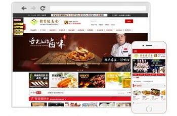 膳食公司餐饮管理网站建设案例