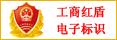 東莞工商紅盾電子標識認證單位