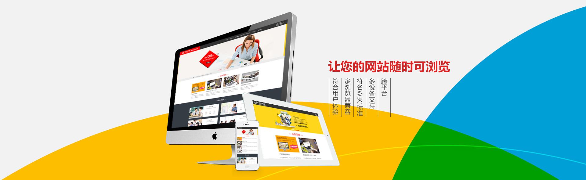 東莞網站建設公司聯系電話27192000