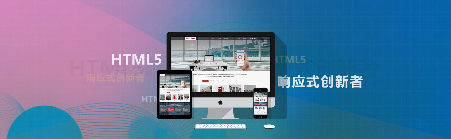 網站建設知名企業
