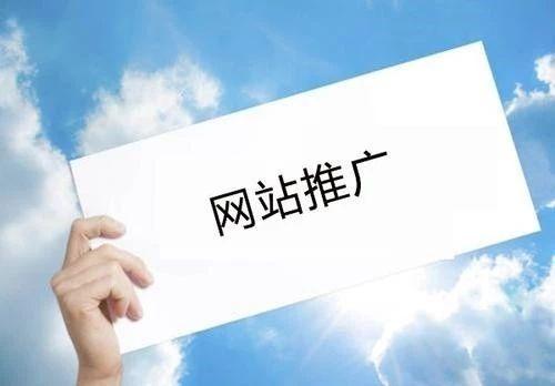 网站推广十忌