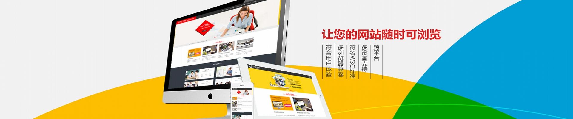 自適用式網站建設