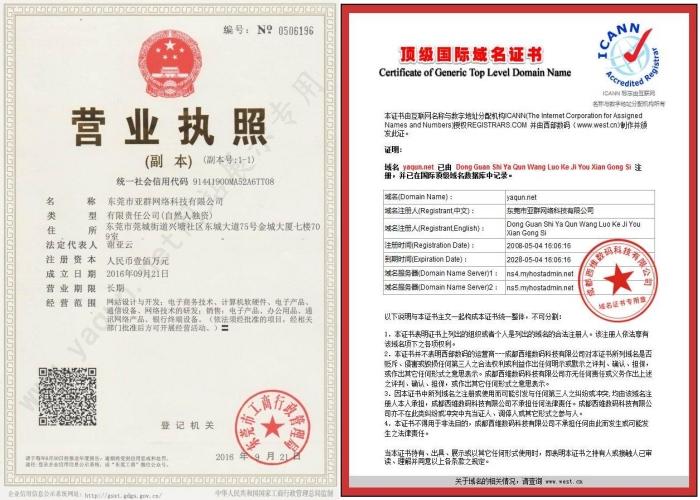 東莞網站建設公司資質證書