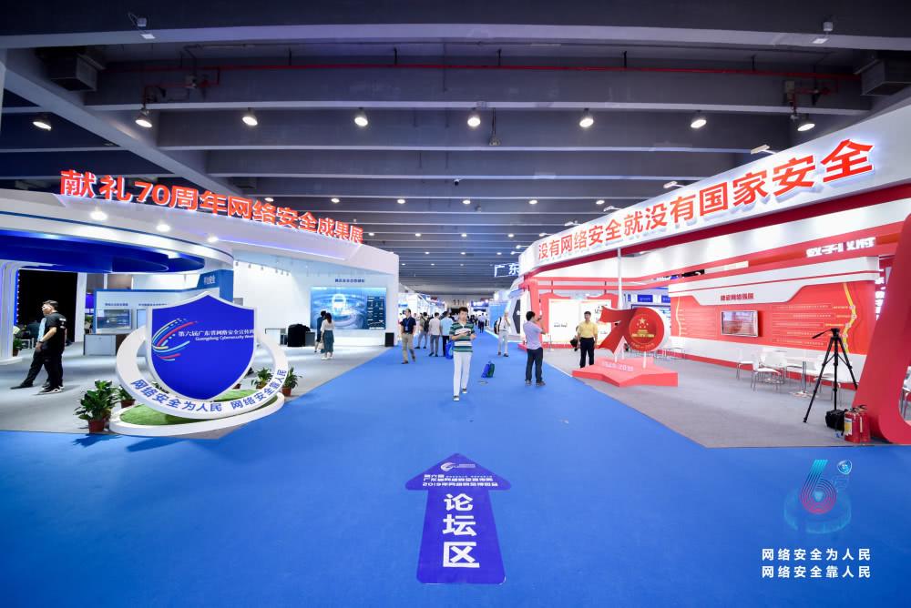 2019年网络安全博览会今日在广州开...
