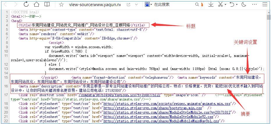 网站标题、摘要和关键词具体怎么优化?