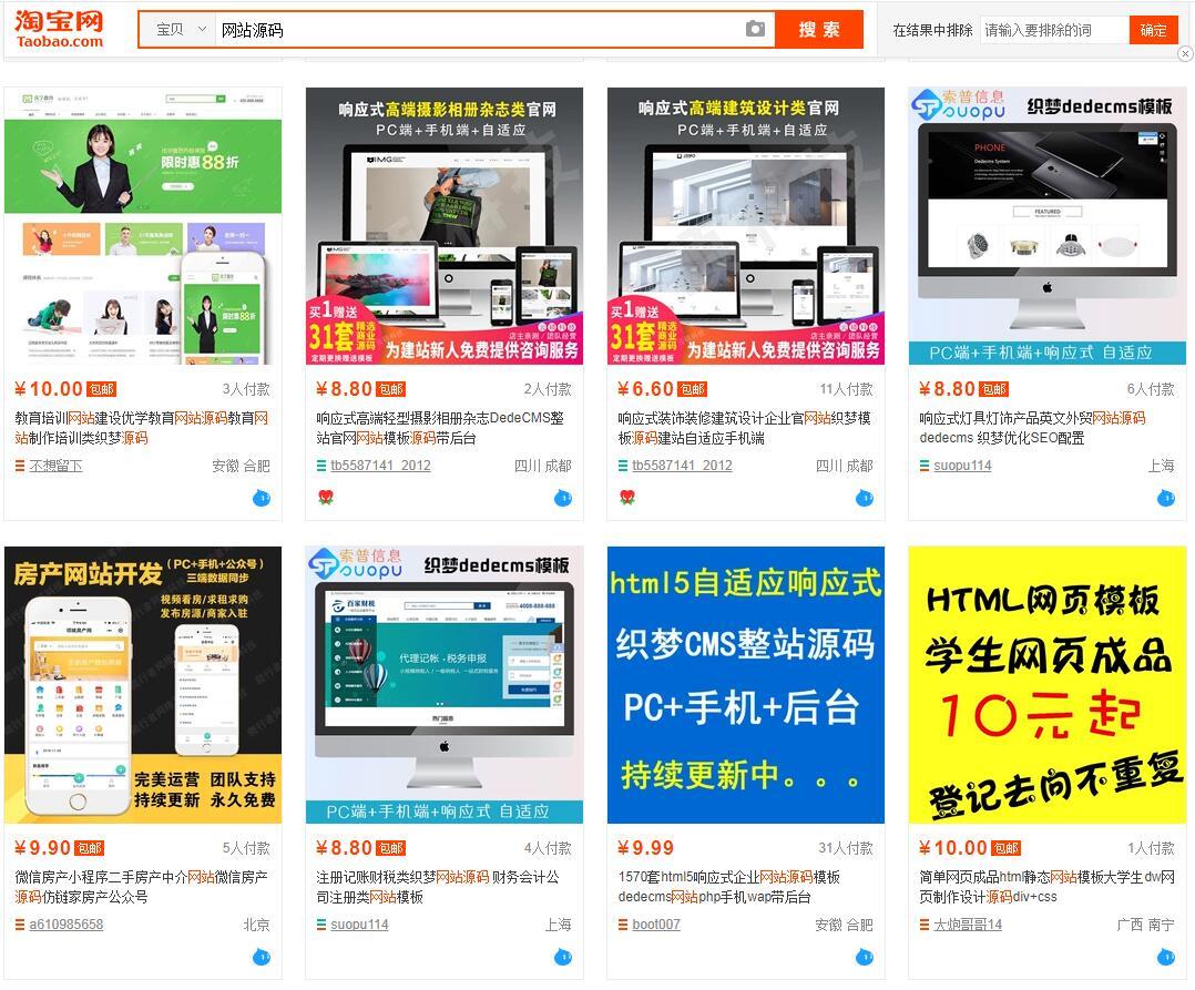 东莞中小企业网站建设多少钱?