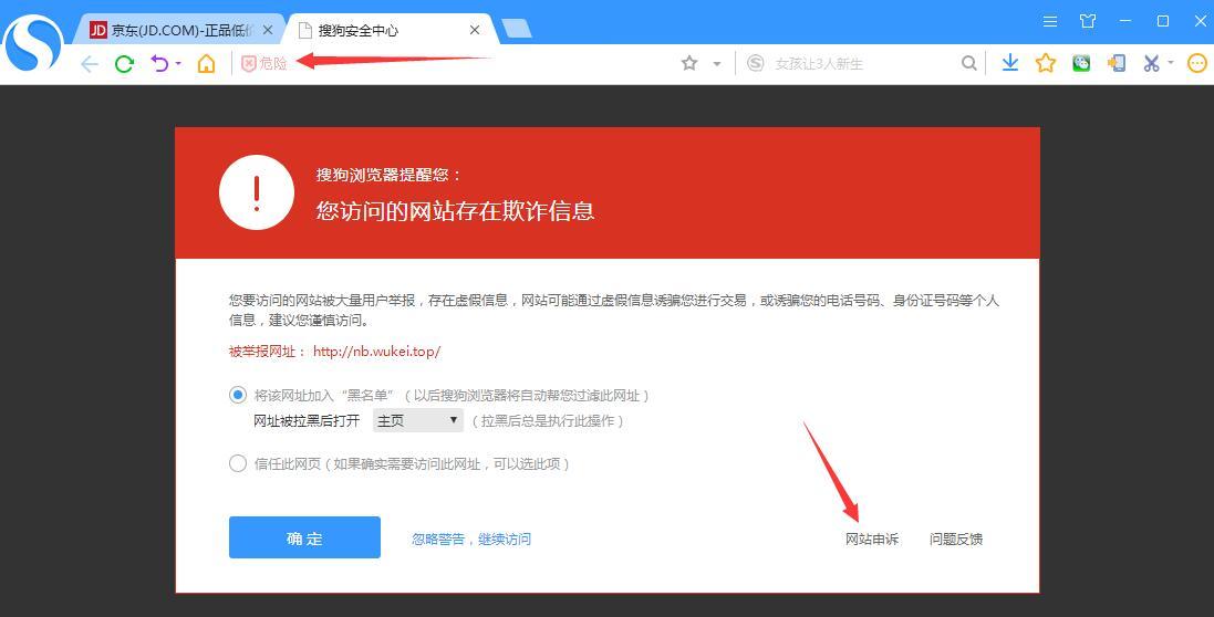 """网站提示""""您访问的网站存在欺诈信息""""怎么办?"""