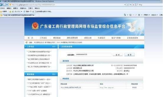 """工商紅盾電子標識停止申領,網站顯示""""未登記的電子標識""""可以下了"""