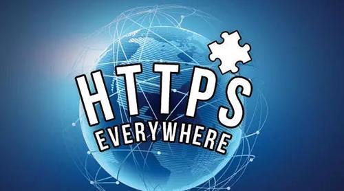 HTTP網站和HTTPS網站有什么區別?
