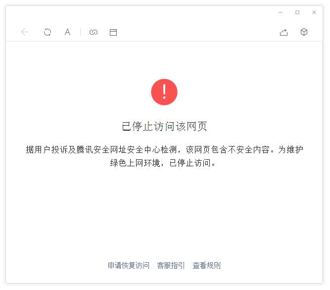 """微信訪問不了網站,提示""""該網頁包含不..."""