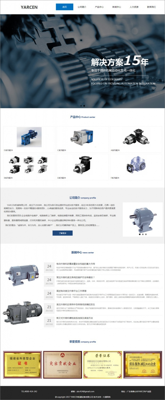 机电设备公司网站建设案例