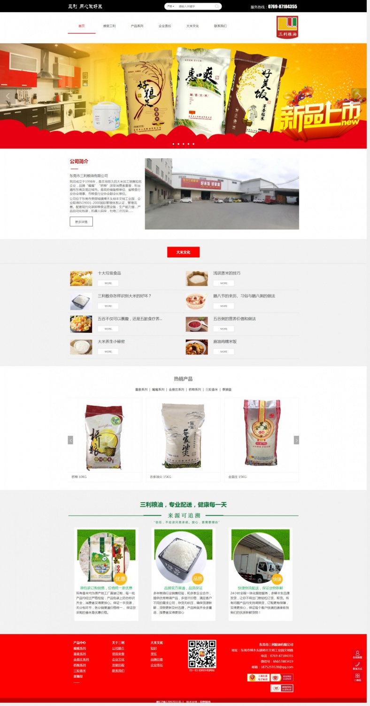 糧油網站建設案例