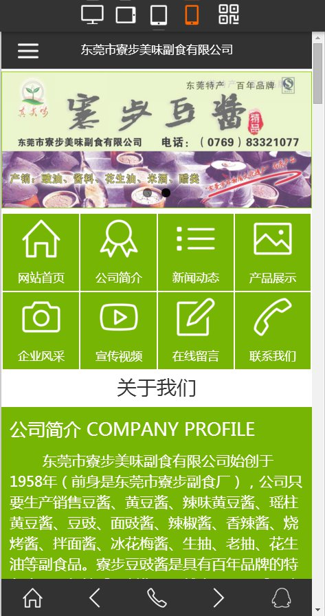 地方特产/手机网站建设案例