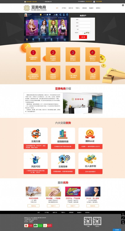 电子商务/电商网站建设案例