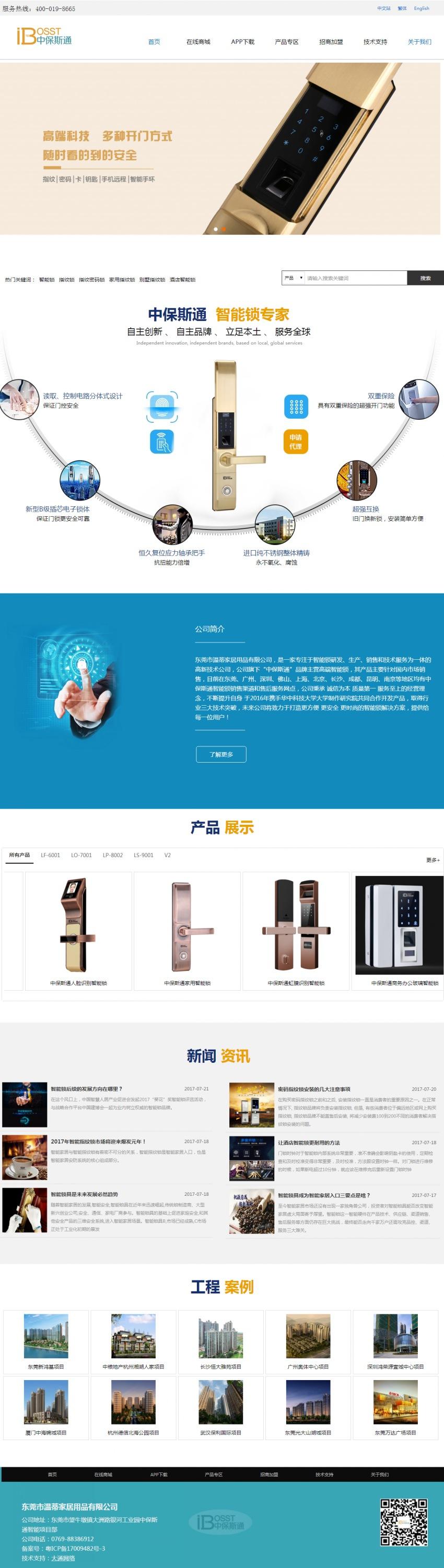 智能家居/智能锁网站建设案例