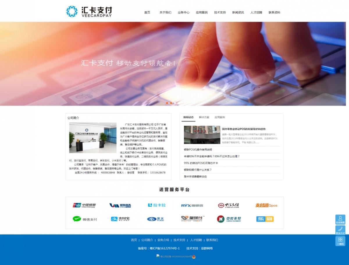 金融支付公司網站建設案例