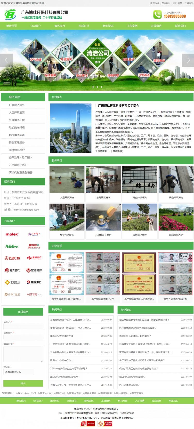 清潔保潔公司網站建設案例