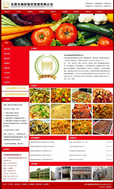 食堂承包/餐飲管理網站設計案例
