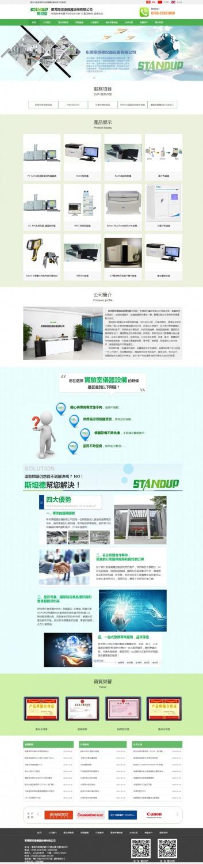 仪器设备/中英文网站建设案例