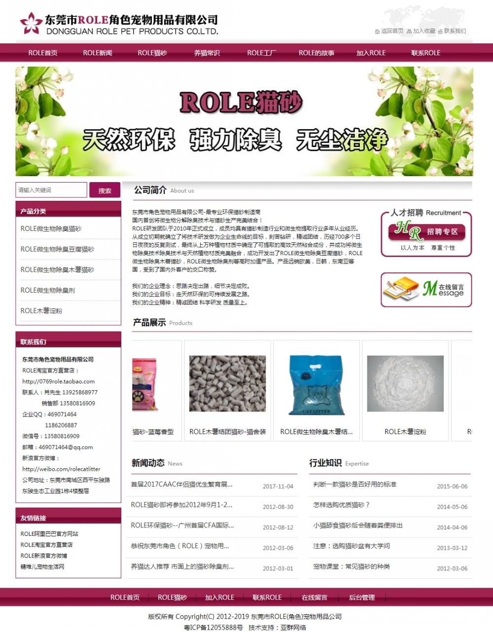 猫砂/宠物用品网站建设案例