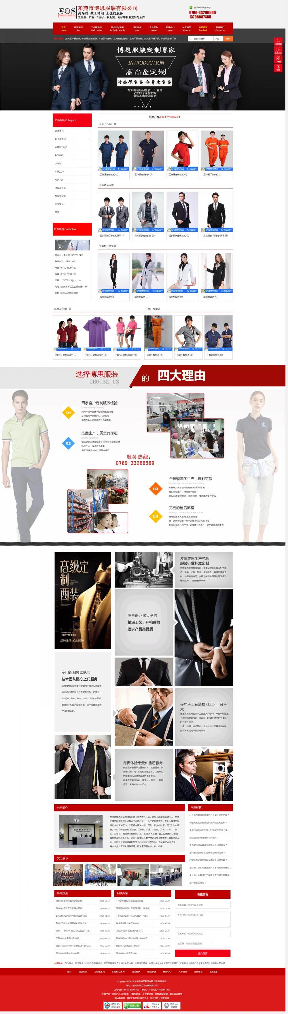 服装厂制衣厂网站建设案例