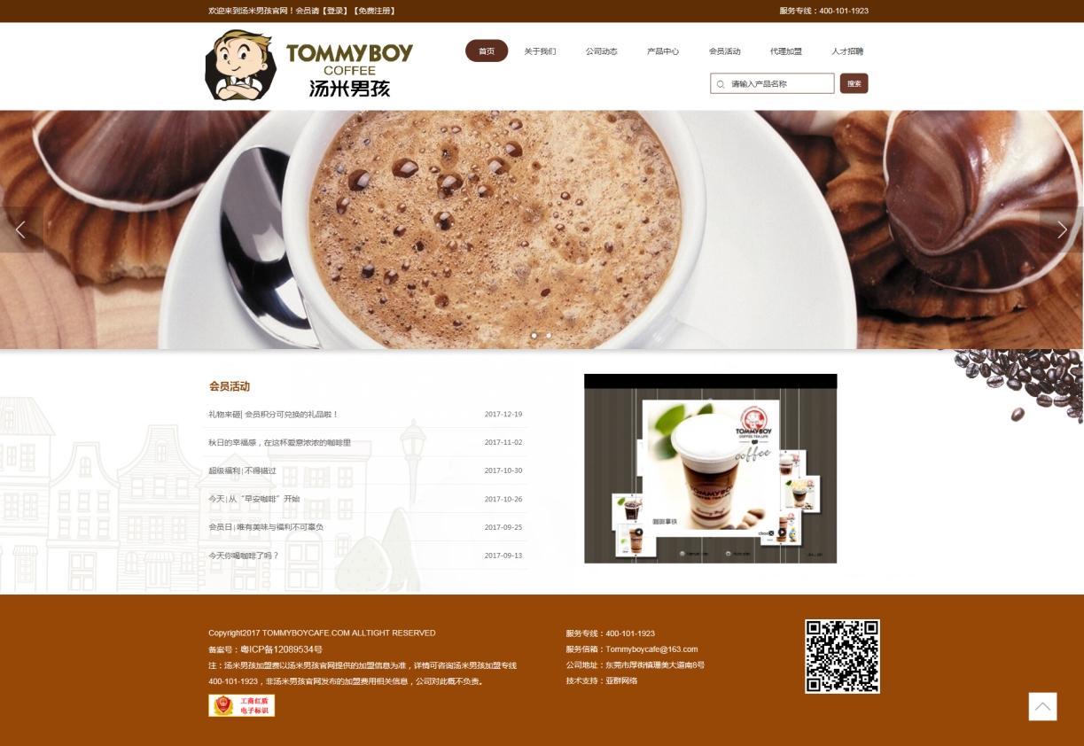咖啡網站/品牌型網站建設案例