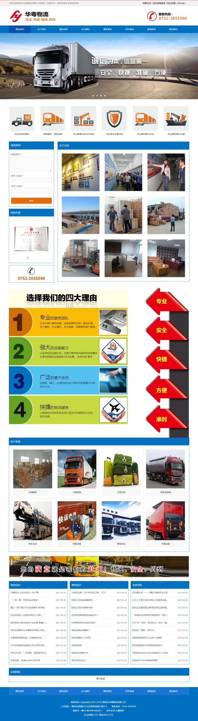 貨運物流公司網站建設案例