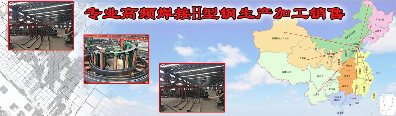 高頻焊接H型鋼,高頻焊H型鋼,高頻焊H型鋼廠家