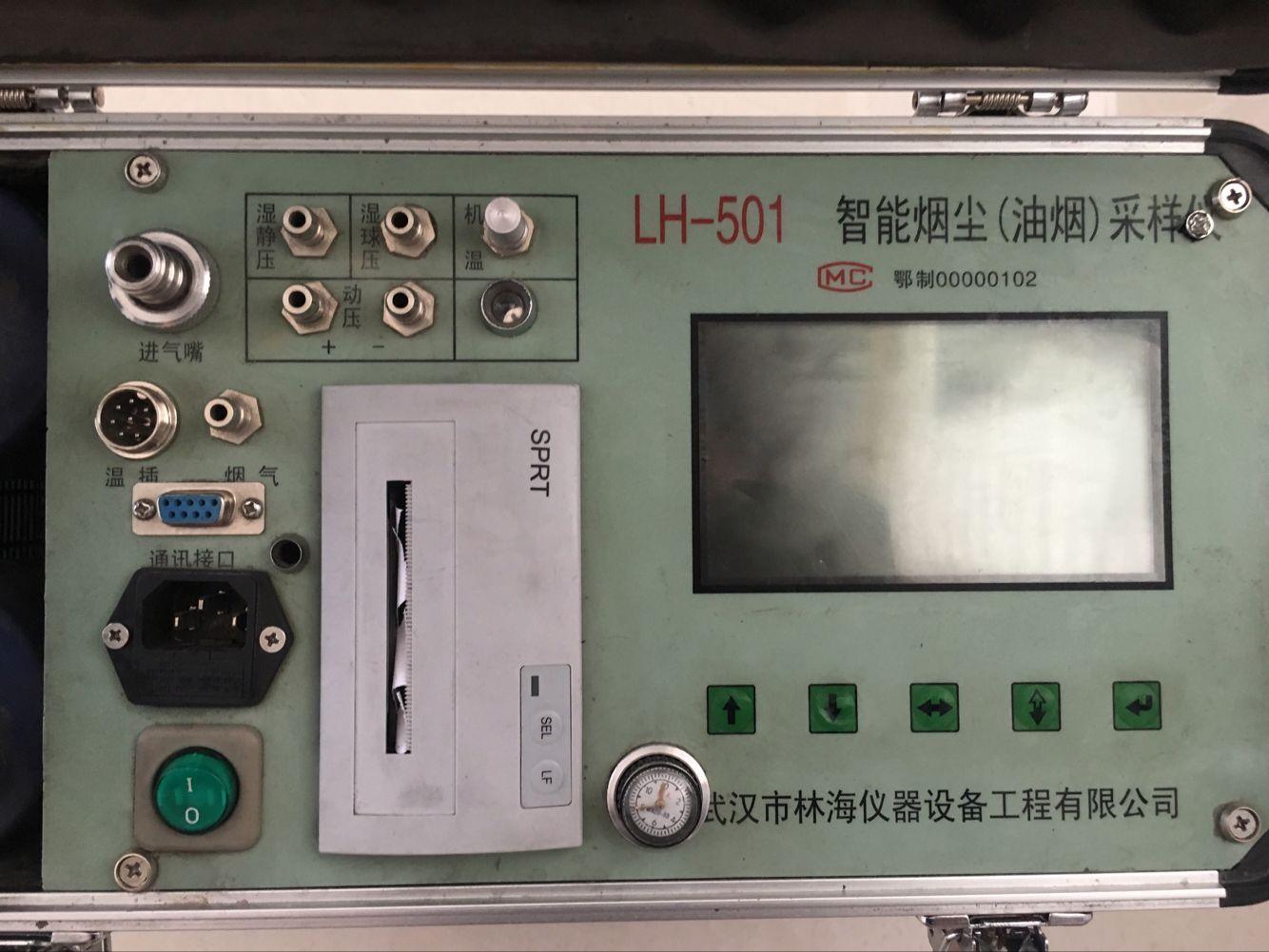 LH-501智能烟尘采样仪