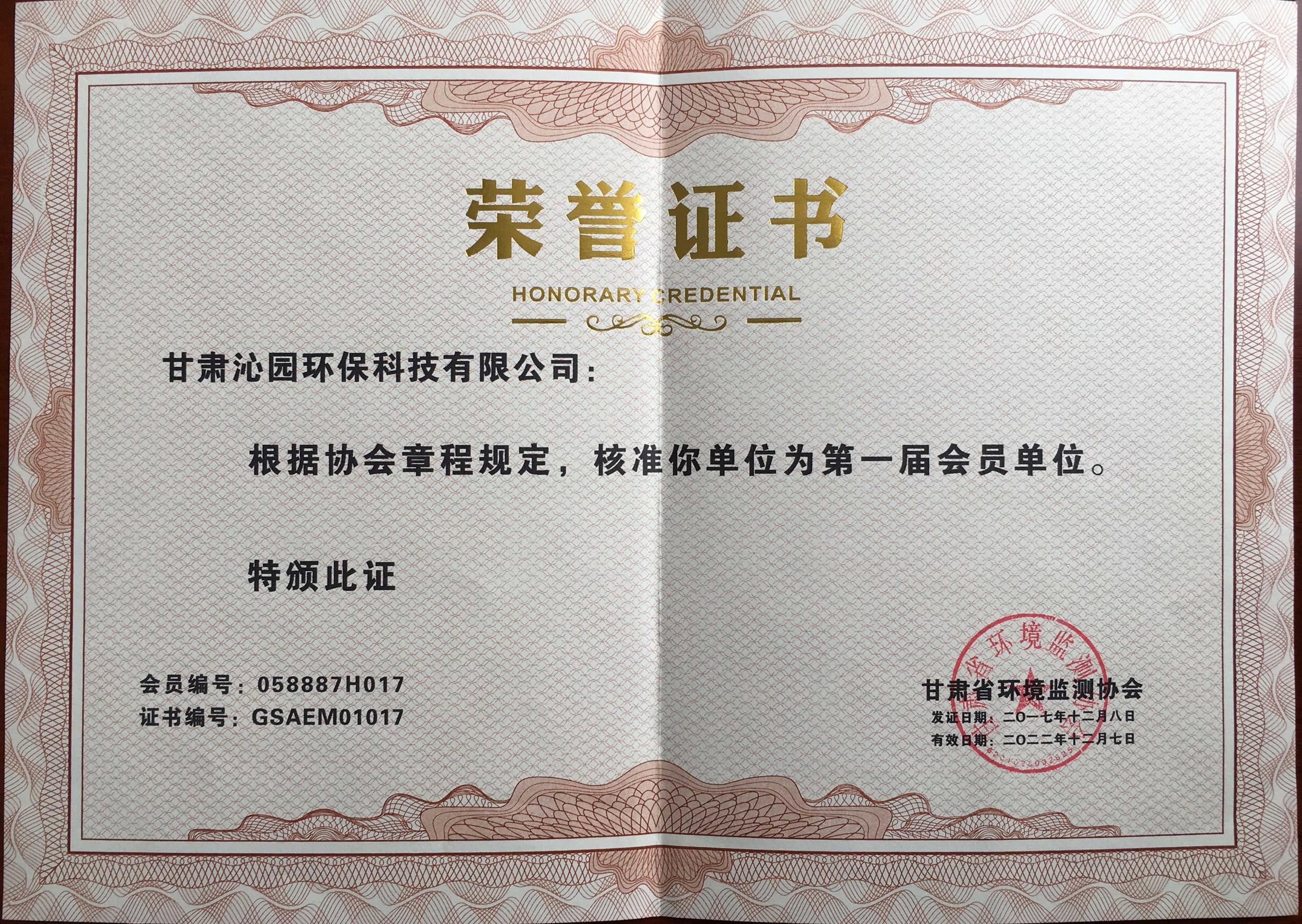 台灣省情況監測協會會員單元