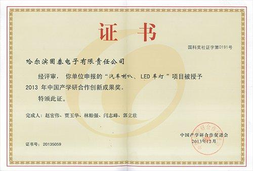 產學研成果獎-2013