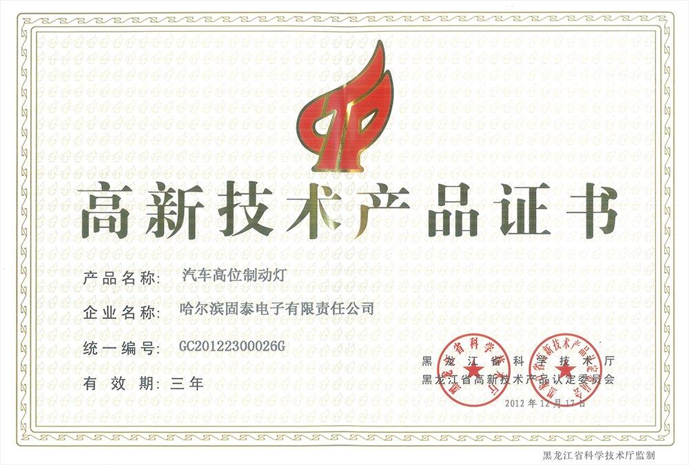 汽車高位制動燈高新技術產品認定證書-2012-(1)