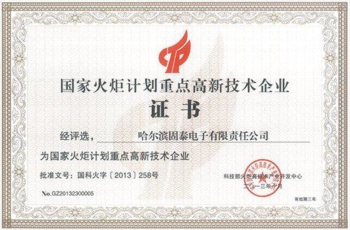 國家火炬計劃重點企業證書2013