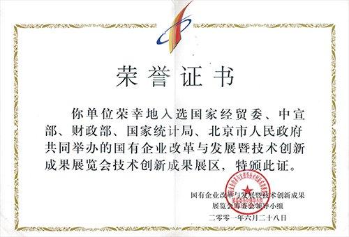 成果展區榮譽證書-2006