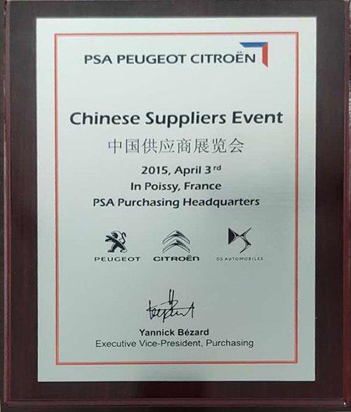 中國供應商展會獎2015