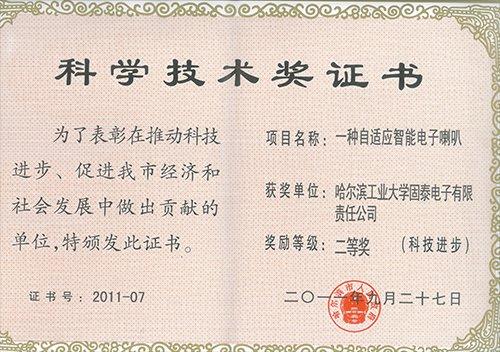 科學技術獎-汽車喇叭2011