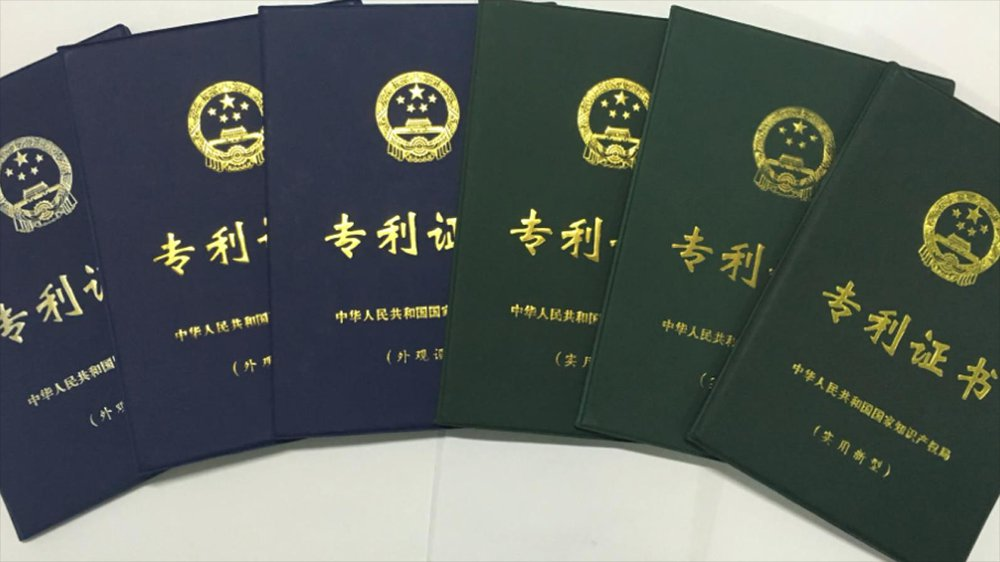 專利證書11