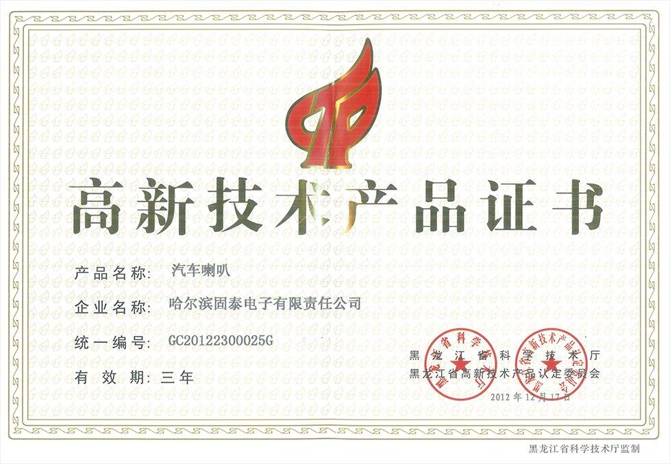 汽車喇叭高新技術產品認定證書-2012-(2)