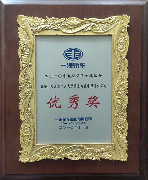 期望值改善活動優秀獎2010