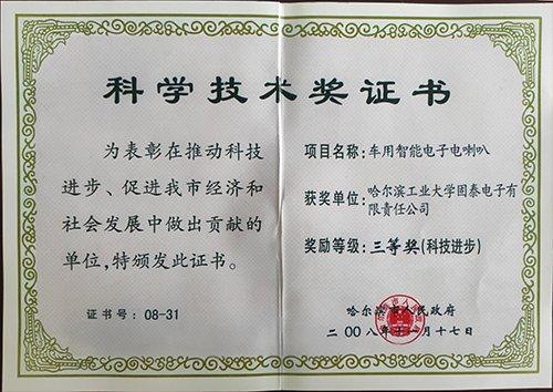 車用智能電子電喇叭科技進步獎2008