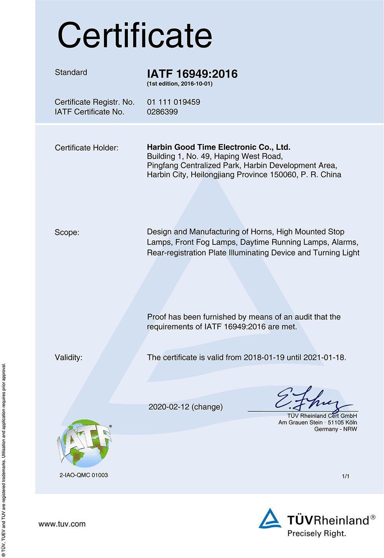 IATF16949 證書-英文2020