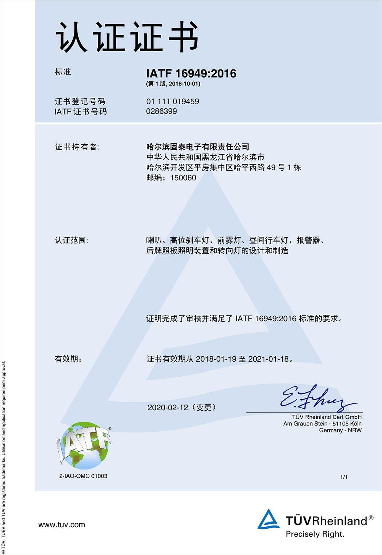 IATF16949-證書-中文2020