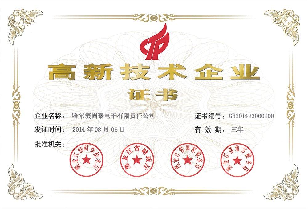 高企認定證書2014