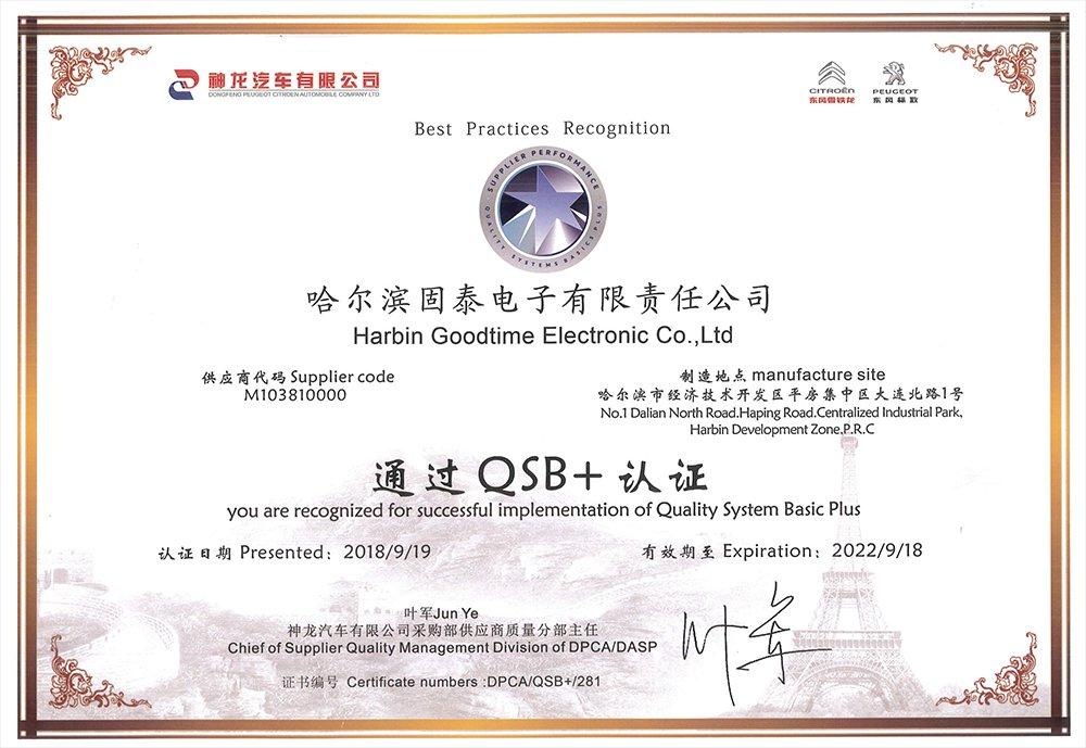 QSB+證書