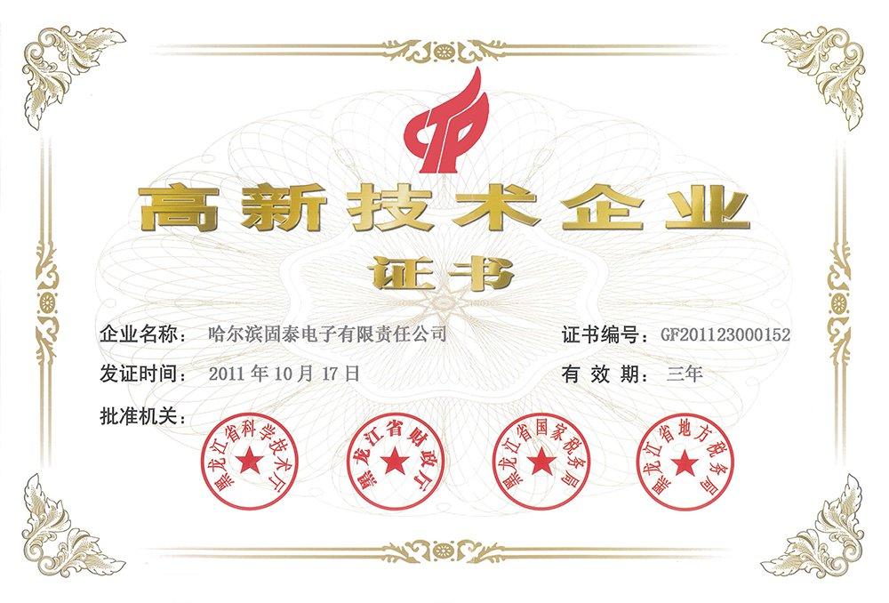 高企認定證書2011