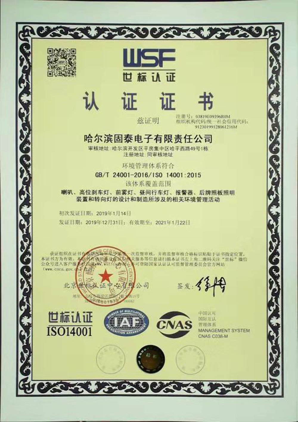 ISO14001-證書-中文(世標電子版)