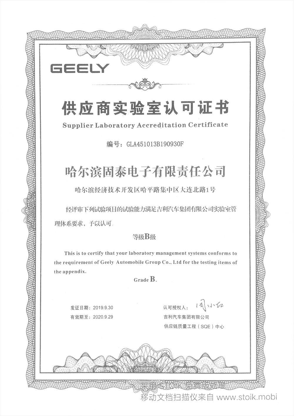 供應商實驗室認可證書--吉利汽車