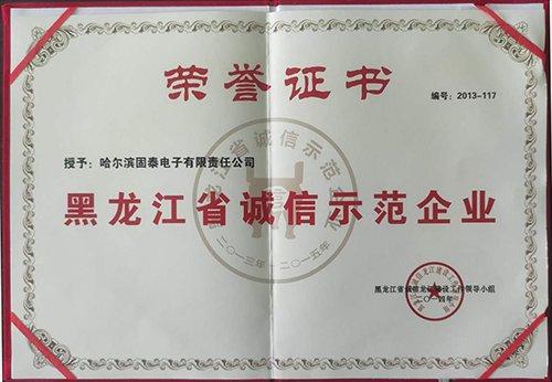 黑龍江省誠信示范企業2014